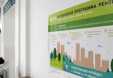 Фонд содействия реновации в Москве