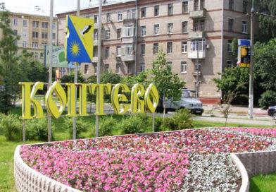 Как проходит реновация в столичном районе Коптево?
