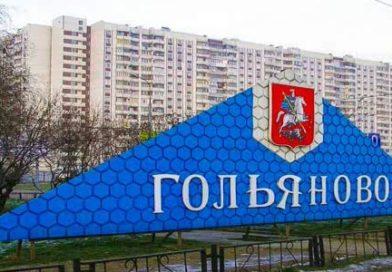 Снос хрущевок и стартовые площадки для реновации в Гольяново