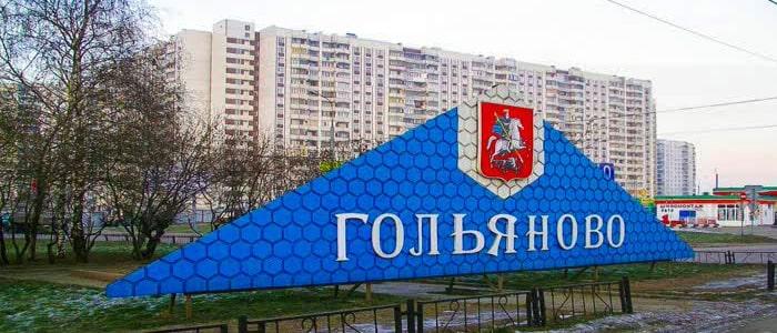 район гольяново москва