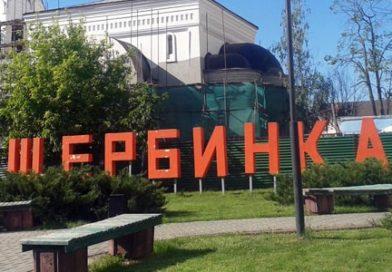 Куда хотят переселить участников реновации в Щербинке?