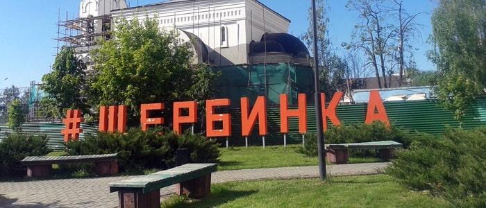 Щербинка Москва