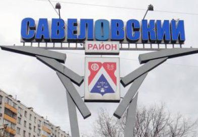 Реновация пятиэтажек и промышленных зон в Савеловском районе