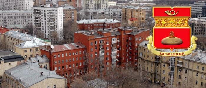 Басманный район Москвы