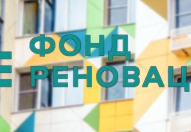 Деятельность Фонда реновации Москвы