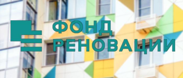 фонд реновации жилой застройки