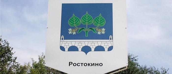 Ростокино Москва