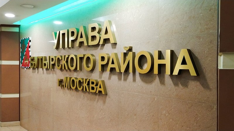 Бутырская управа Москвы